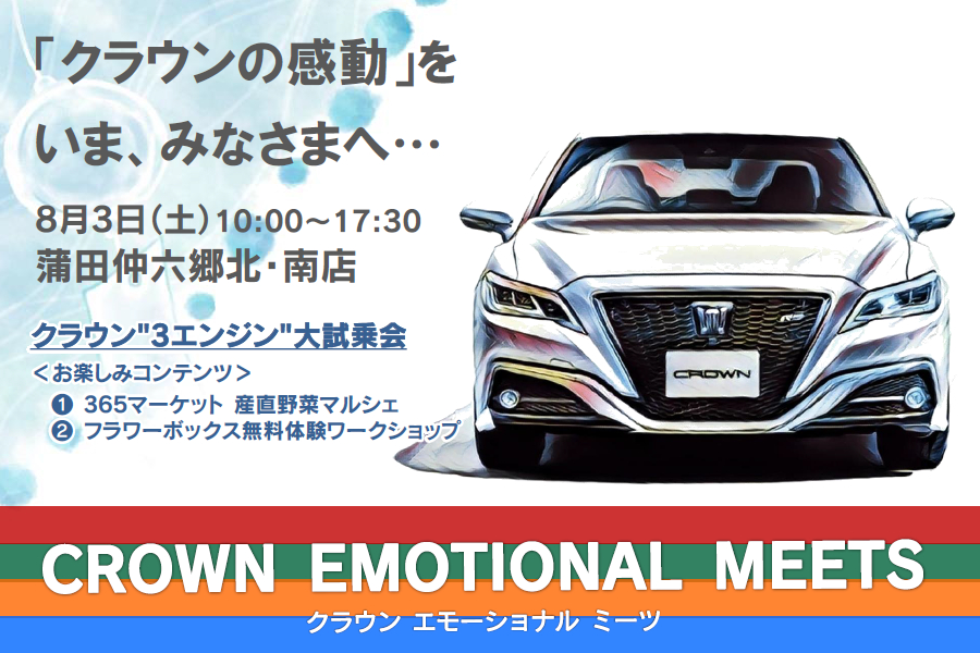 CROWN EMOTIONAL MEETS in 蒲田