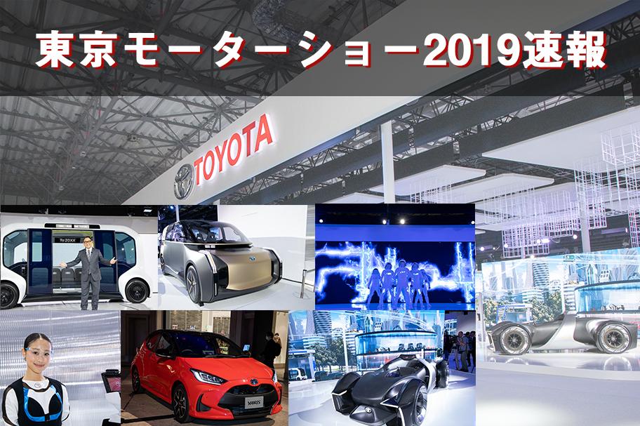 東京モーターショー2019速報!