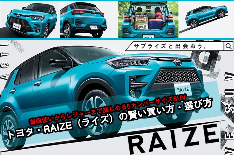 トヨタ・RAIZE(ライズ)の賢い買い方・選び方