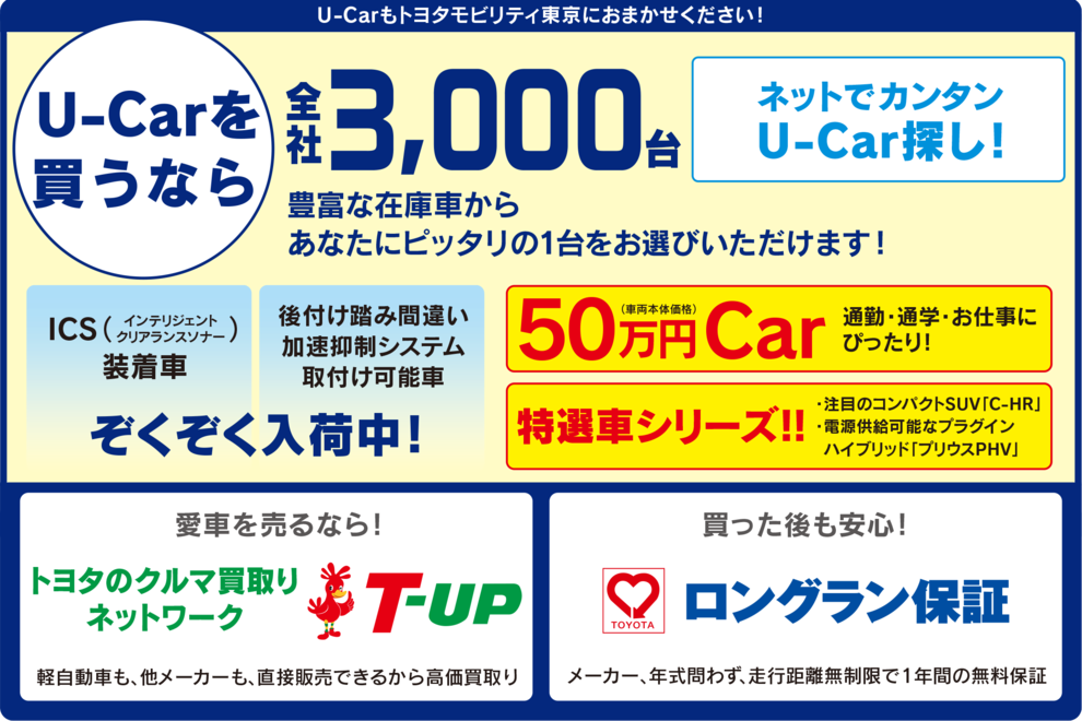 New Year & New Car FESTIVAL_U-Car