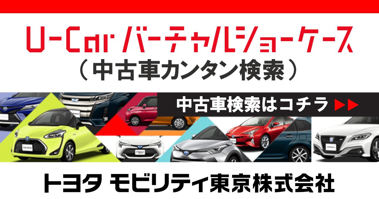 中古 車 トヨタ