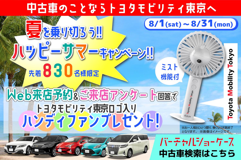 東京 トヨタ 中古 車 モビリティ