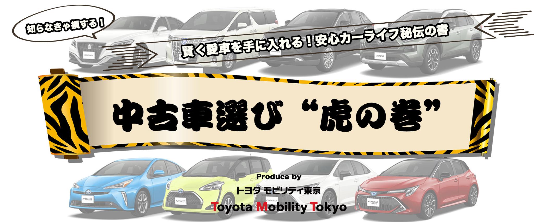 モビリティ 車 中古 トヨタ 東京