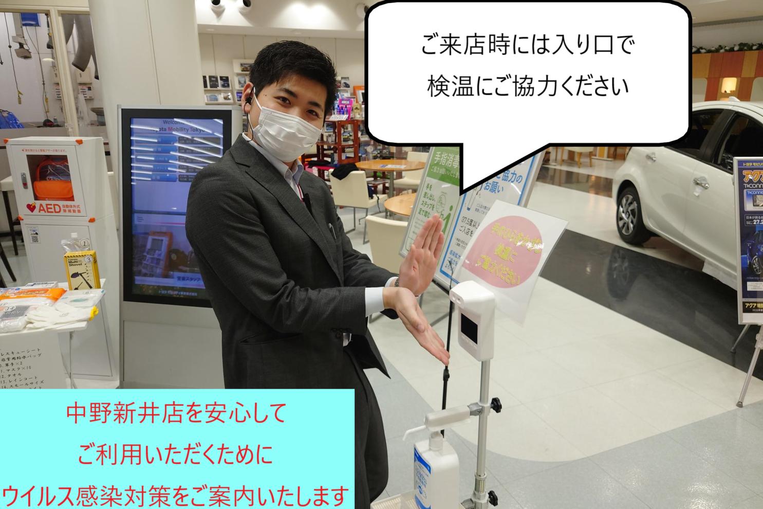 中野 坂上 ショップ au